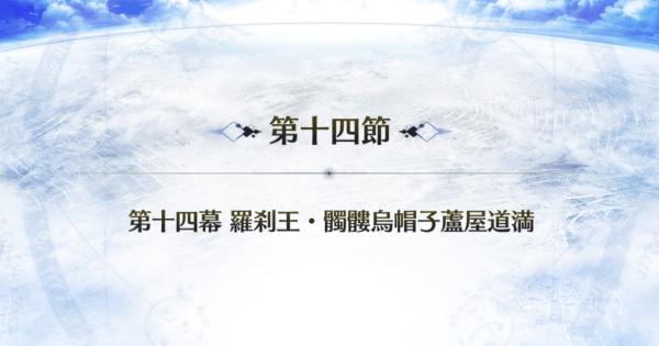 第14幕『羅刹王・髑髏烏帽子蘆屋道満』攻略 地獄界曼荼羅