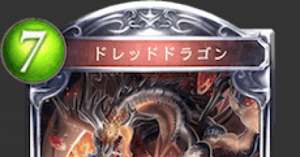 ドレッドドラゴンの評価と採用デッキ