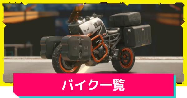 バイク一覧|入手方法