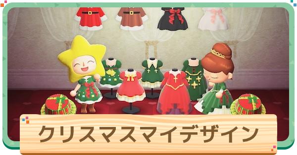 クリスマスマイデザイン紹介