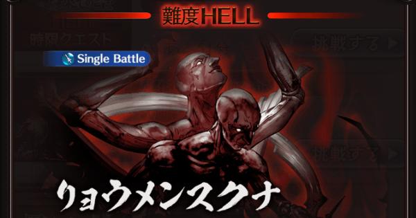 『鬼滅コラボ』HELL60/100/120ボス攻略