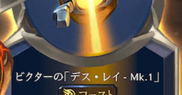 ビクターの「デス・レイ-Mk.1」の情報