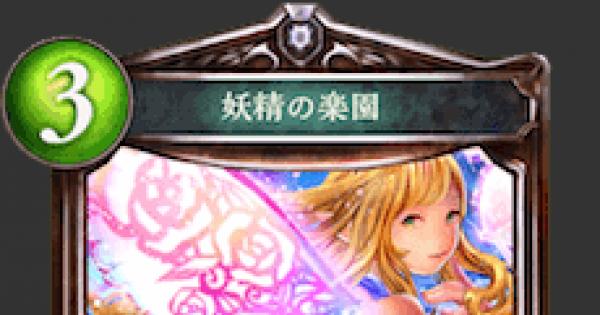 妖精の楽園の評価と採用デッキ