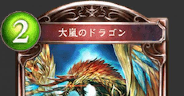 大嵐のドラゴンの評価と採用デッキ