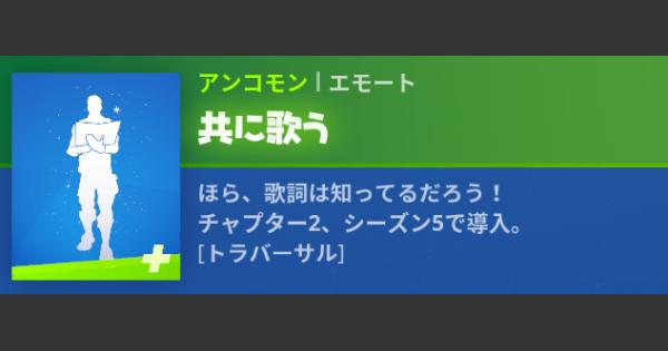 フォートナイト】エモート「共に歌う」の情報【FORTNITE】 - ゲーム ...
