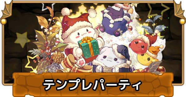 クリスマスたまドラのテンプレパーティ(クリスマスたまドラパ)