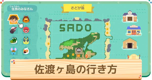 佐渡ヶ島(さどが島)の行き方と夢番地コード