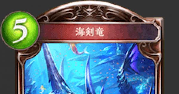 海剣竜の評価と採用デッキ