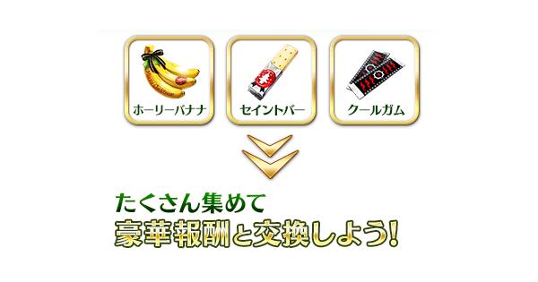 ホーリーバナナの効率的な集め方と必要数