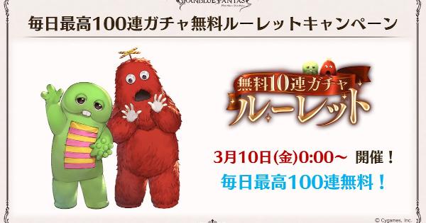 「最高100連無料ガチャ」開催情報まとめ 100連2回確定