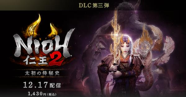 DLC3弾「太初の侍秘史」攻略まとめ