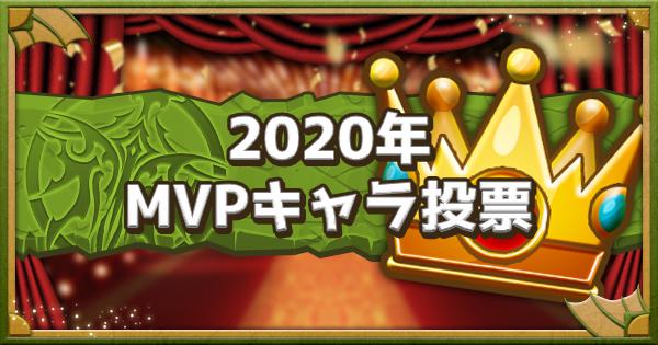 2020年《MVPキャラ》部門の結果発表
