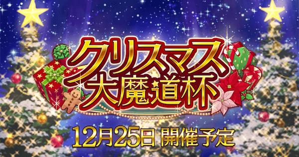 クリスマス大魔道杯2020 覇級攻略