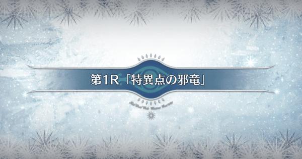 第1R『特異点の邪竜』攻略|クリスマス2020