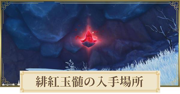 緋紅玉髄の場所(マップ)チェッカー