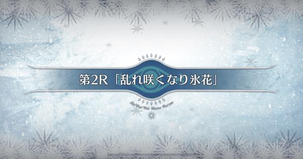 第2R『乱れ咲くなり氷花』攻略|クリスマス2020