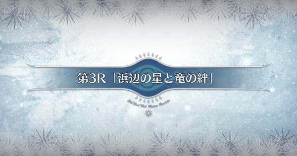 第3R『浜辺の星と竜の絆』攻略|クリスマス2020