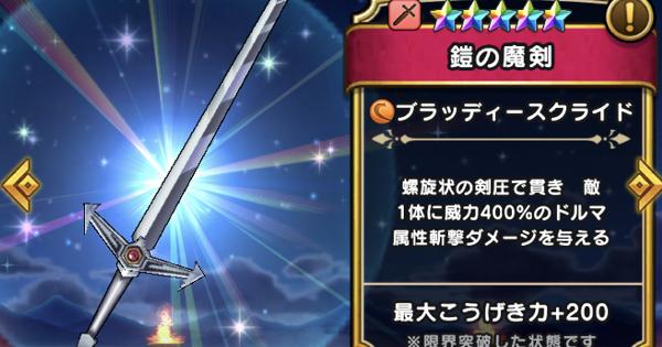 鎧の魔剣の評価とスキル こころのおすすめセット