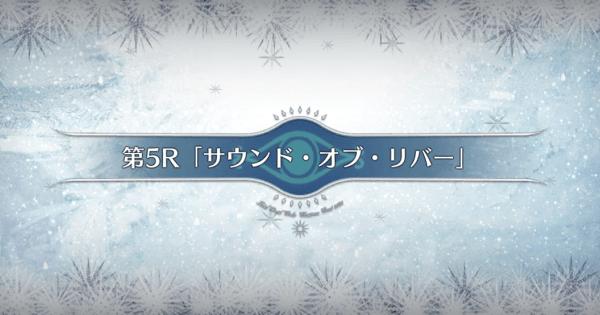 第5R『サウンド・オブ・リバー』攻略|クリスマス2020