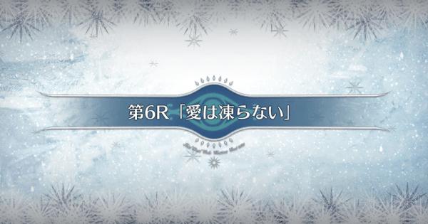 第6R『愛は凍らない』攻略|クリスマス2020