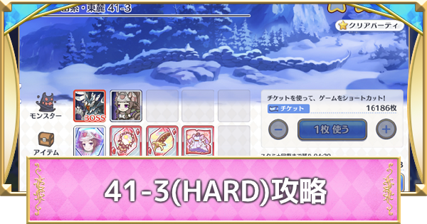 41-3(HARD)の攻略要点と敵構成/ドロップ情報