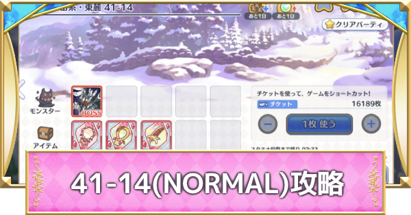 41-14(NORMAL)の攻略要点と敵構成/ドロップ情報