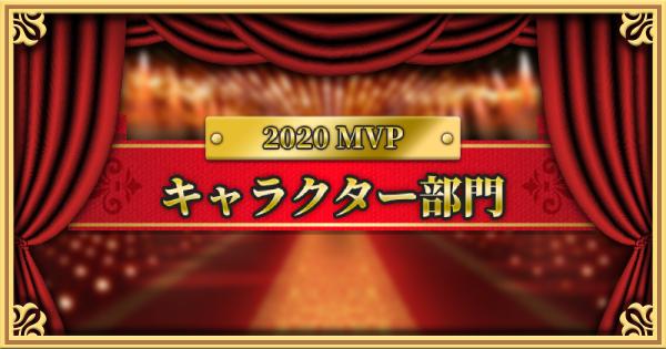 2020年MVP《キャラクター》部門の投票