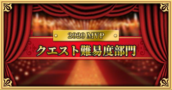 2020年MVP《クエスト難易度》部門の投票