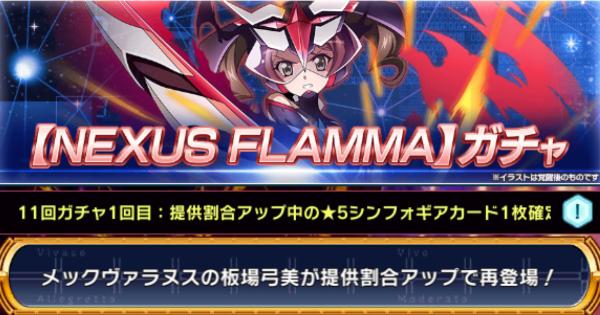 板場弓美【NEXUS FLAMMA】ガチャ登場カードまとめ