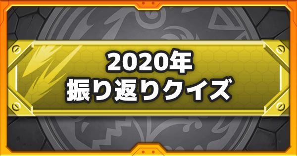 2020年を振り返るクイズ全10問!