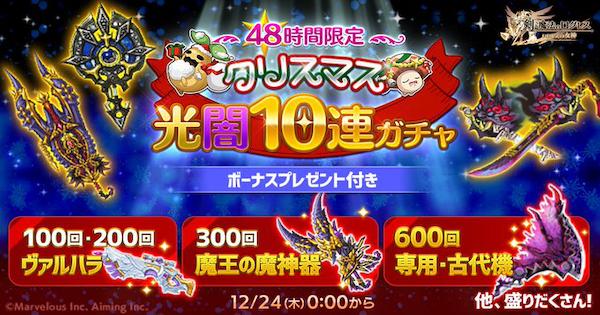 クリスマス光闇10連ガチャシミュレーター