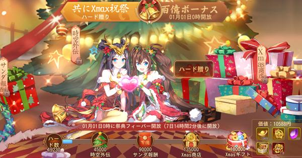 クリスマスイベント情報まとめ