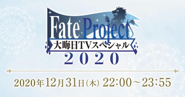 Fate年末特番『大晦日TVスペシャル2020』まとめ