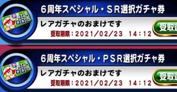 6周年スペシャルSR/PSR選択ガチャ券でのオススメキャラ