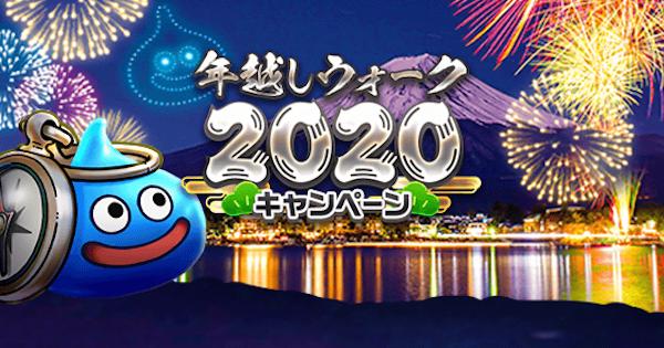 年越しウォーク2020キャンペーンまとめ|煩悩スポット