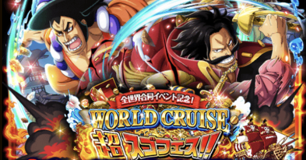 WORLD CRUISE超スゴフェスガチャシミュ|第2弾