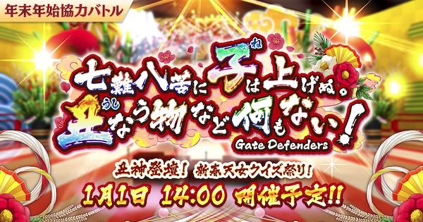 正月 丑レイド「丑神登壇!新春天女クイズ祭り!」覇級攻略
