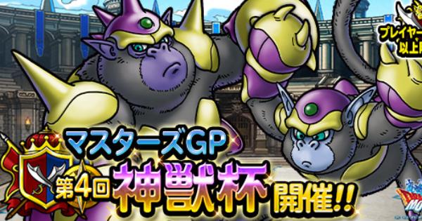第4回神獣杯(マスターズGP)おすすめ攻略パーティまとめ!