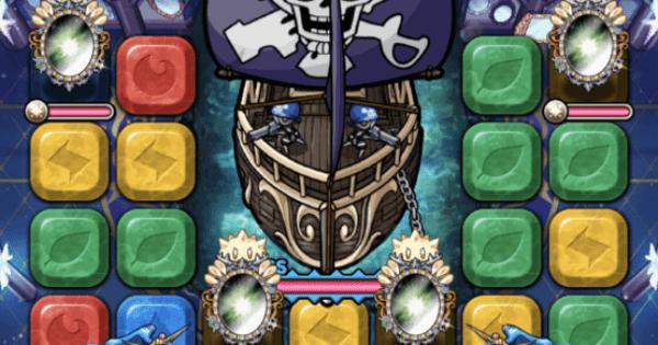 【雫の間Ⅰ】連撃盾纏いし未来海賊の攻略情報|ミラポコ
