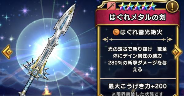 はぐれメタルの剣の評価とスキル|こころのおすすめセット