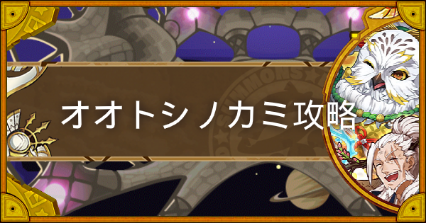 【神】新春大騒動(オオトシノカミ)攻略