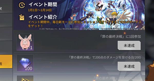 『七つの大罪』罪の最終決戦イベント