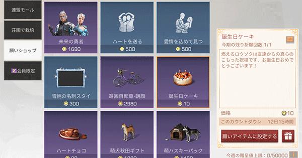 願いショップの商品一覧【1/15更新】