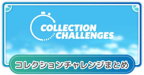 コレクションチャレンジまとめ   期間と対象ポケモン