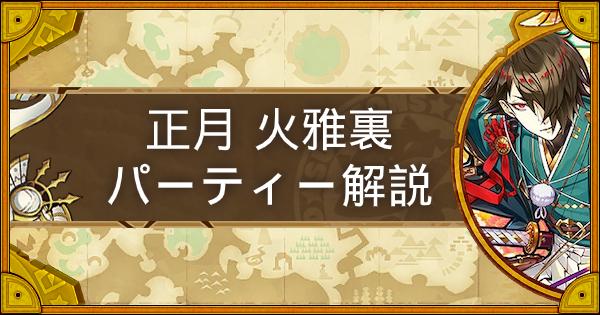 闘独楽勝負師・火雅裏(正月)パーティーの組み方とおすすめサブ