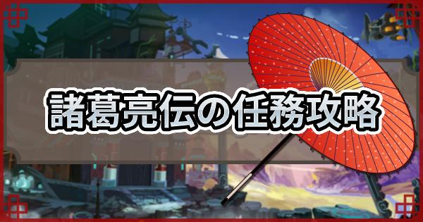 諸葛亮伝(74)の任務攻略 剣閣の修理素材はどこ?