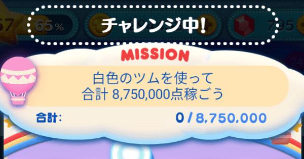 赤いツム350万