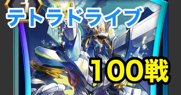 星輝兵・撃退者に大幅勝ち越し!テトラドライブ100戦!