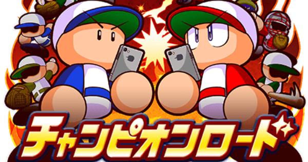 チャンピオンロード3rdシリーズまとめ|パワチャン2020