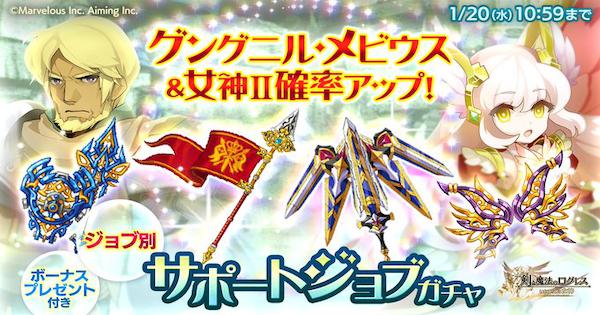 「神剣メビウス&女神Ⅱ」確率アップガチャシミュレーター